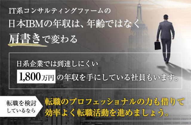 IT系コンサルティングファームの日本IBMの年収は 年齢ではなく肩書きで変わる